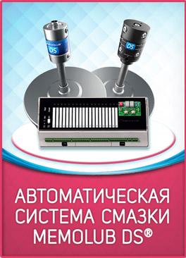 Автоматическая система смазки MEMOLUB DS
